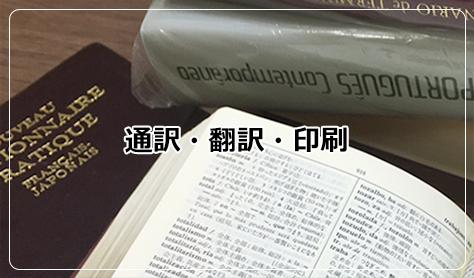通訳・翻訳・印刷